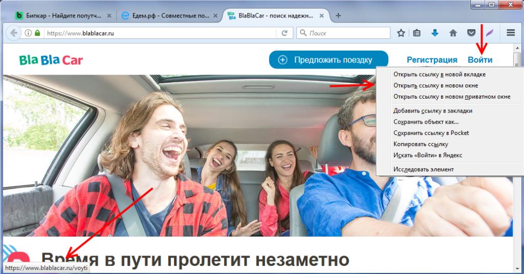 Кнопка «Войти» в blablacar.ru