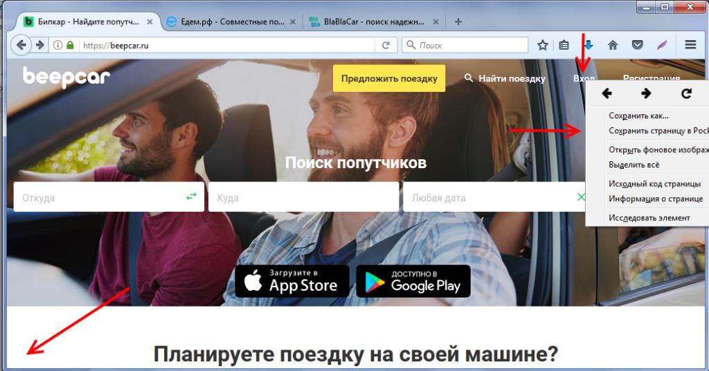 Кнопка «Войти» в beepcar.ru