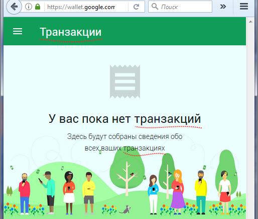 Пример птичьего языка в сервисе Google Кошелёк.