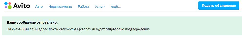 Статусное сообщение Avito